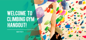 WELCOME TO CLIMBING GYM HANGOUT! 初めての方へ