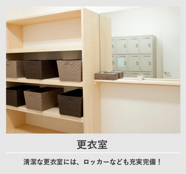 清潔な更衣室には、ロッカーなども充実完備!