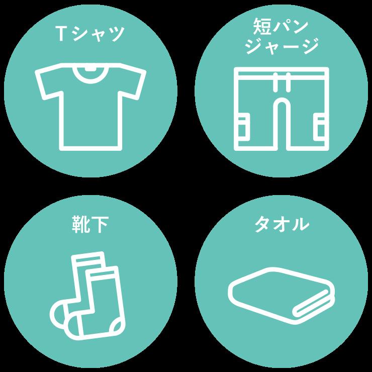 Tシャツ、短パン、ジャージ、靴下、タオル