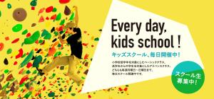 キッズスクール、毎日開催中!