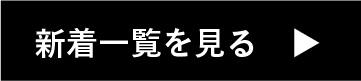 ho_top_btn_shin