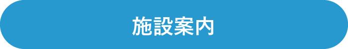 ho_top_ttl_shishetsu